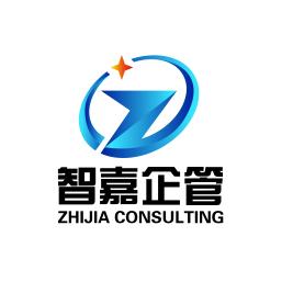 杭州智嘉企业管理咨询有限公司