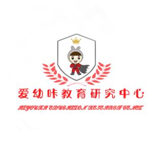 杭州爱幼咔教育研究中心
