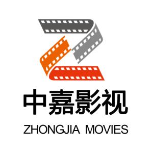 浙江中嘉影视传媒有限公司