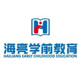 杭州海亮学前教育集团有限公司