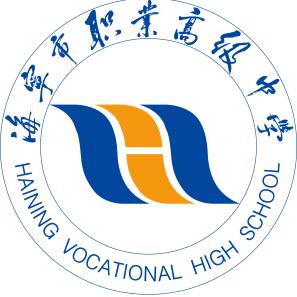 海宁市职业高级中学