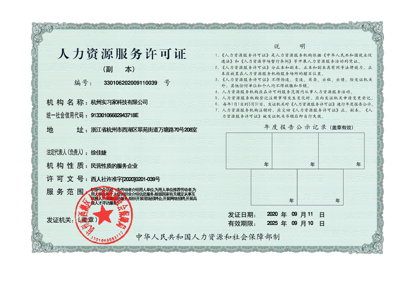 人力资源许可证.png